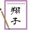 半紙に書かれた翔子