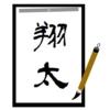 半紙に書かれた翔太