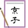半紙に書かれた京子