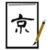 半紙に書かれた京