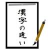 半紙に書かれた漢字の違い