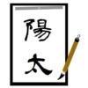 半紙に書かれた陽太