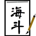 半紙に書かれた海斗